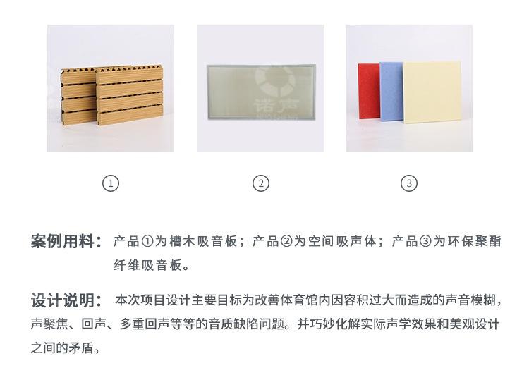 白色玻镁吸音板案例分析-2