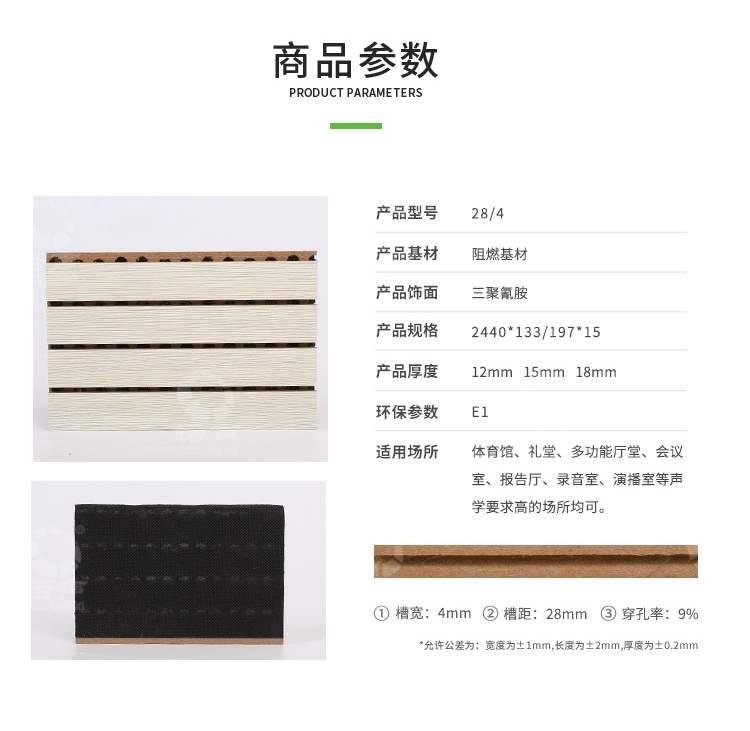 会议厅槽木吸音板产品参数