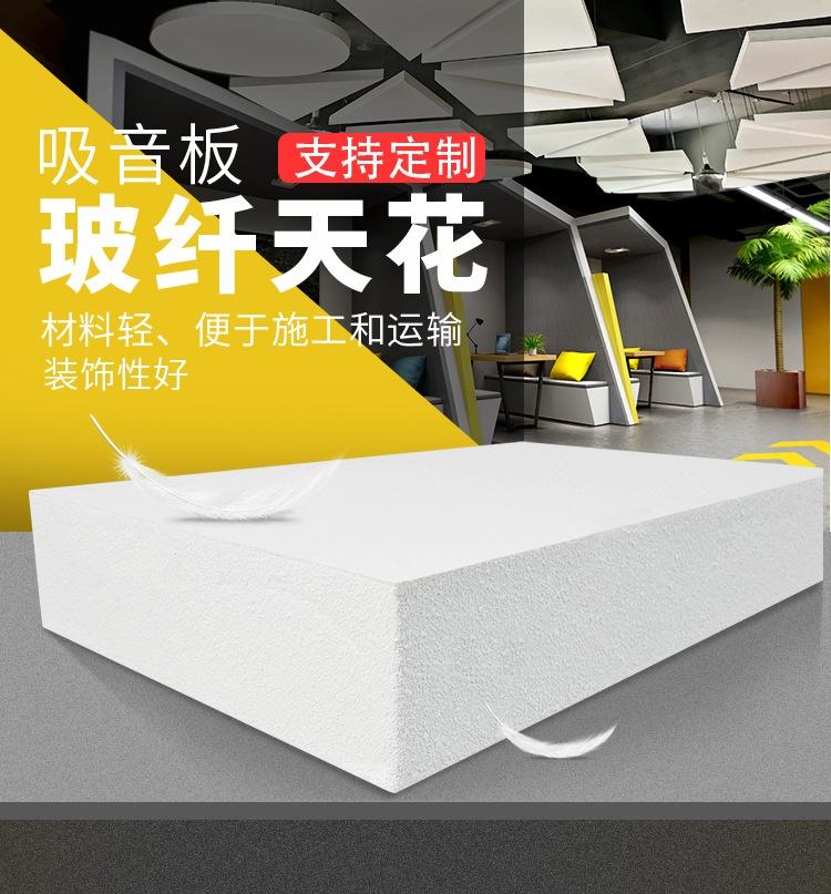玻纤天花装饰吸音板-1 width=