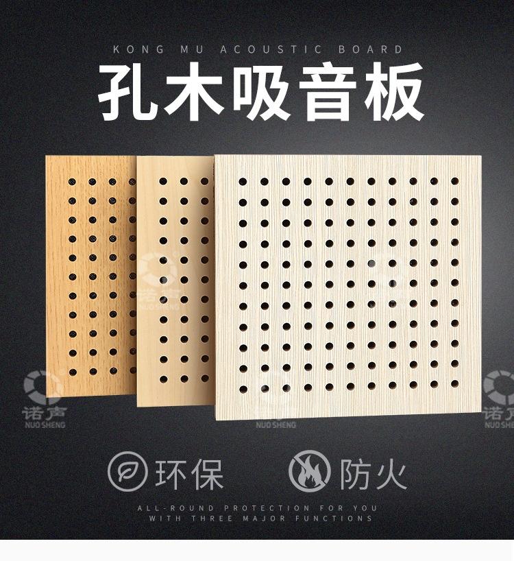 圆孔吸音板-1 width=