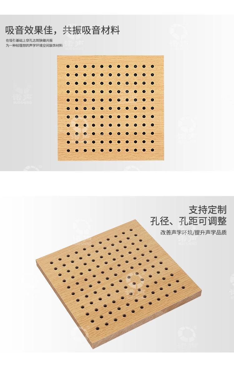 圆孔吸音板-6 width=
