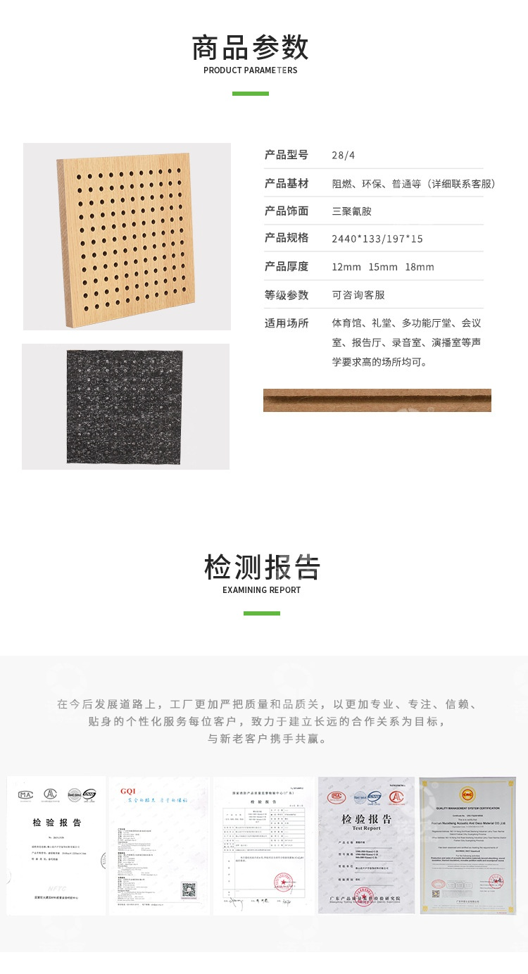 圆孔吸音板-12 width=