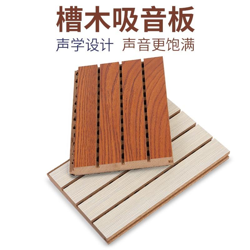 墙面槽木吸音板
