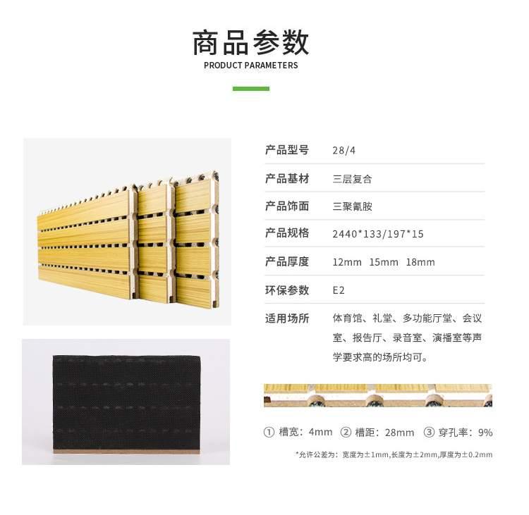 复合槽木吸音板产品参数