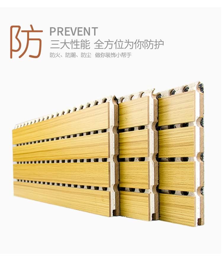 复合槽木吸音板性能-1