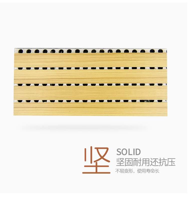 复合槽木吸音板性能-3