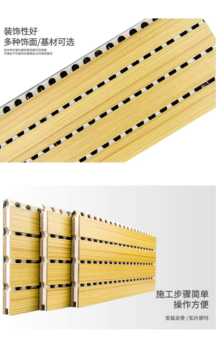 复合槽木吸音板特点-2