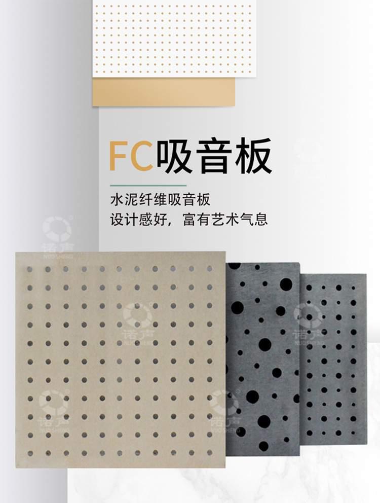 FC吸音板