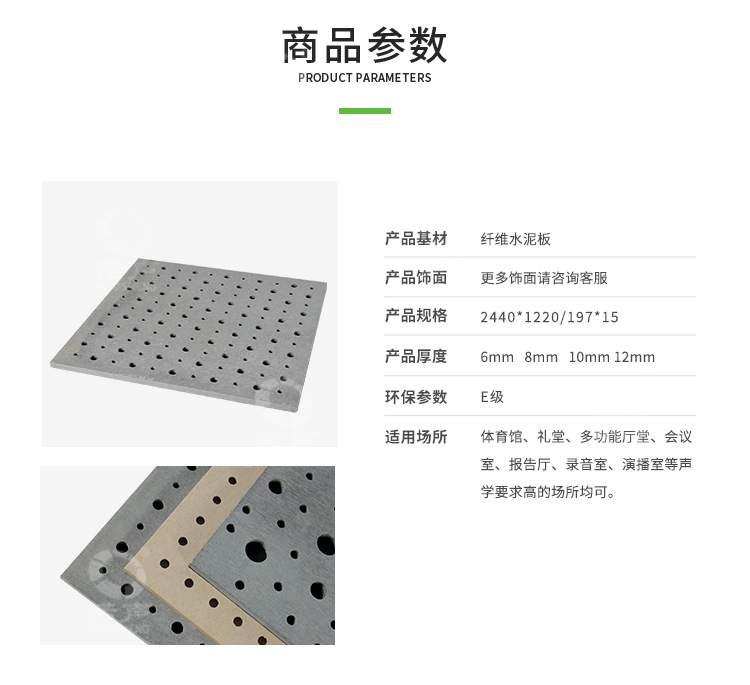FC吸音板产品参数