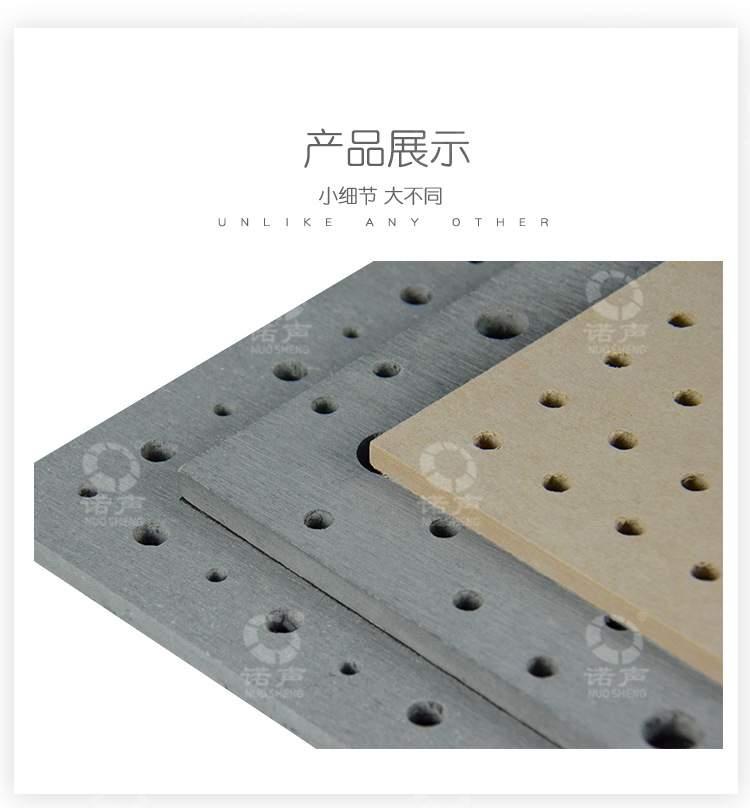 FC吸音板产品展示