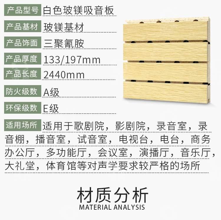 白色玻镁吸音板产品参数