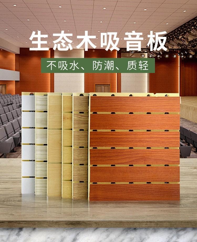 木塑吸音板