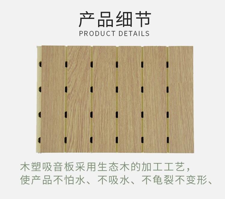 木塑吸音板产品细节