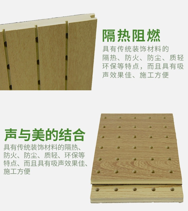 木塑吸音板性能特点