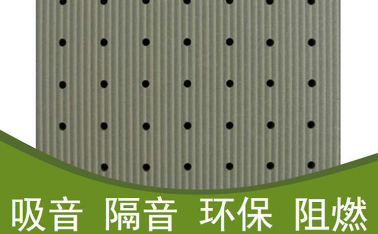 钻孔吸音板-1