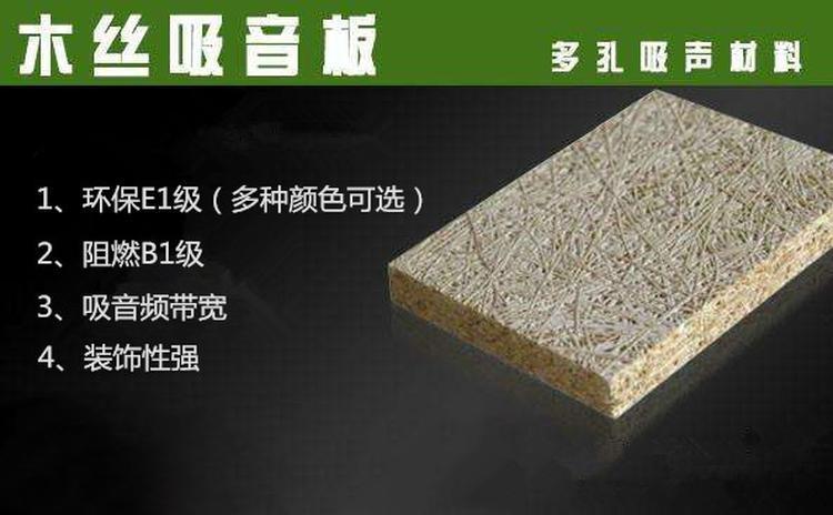 防火吸音板-1