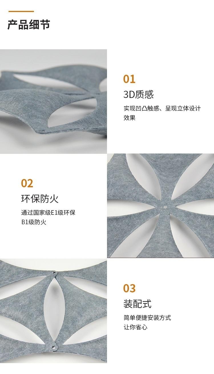 3D聚酯纤维吸音板产品细节