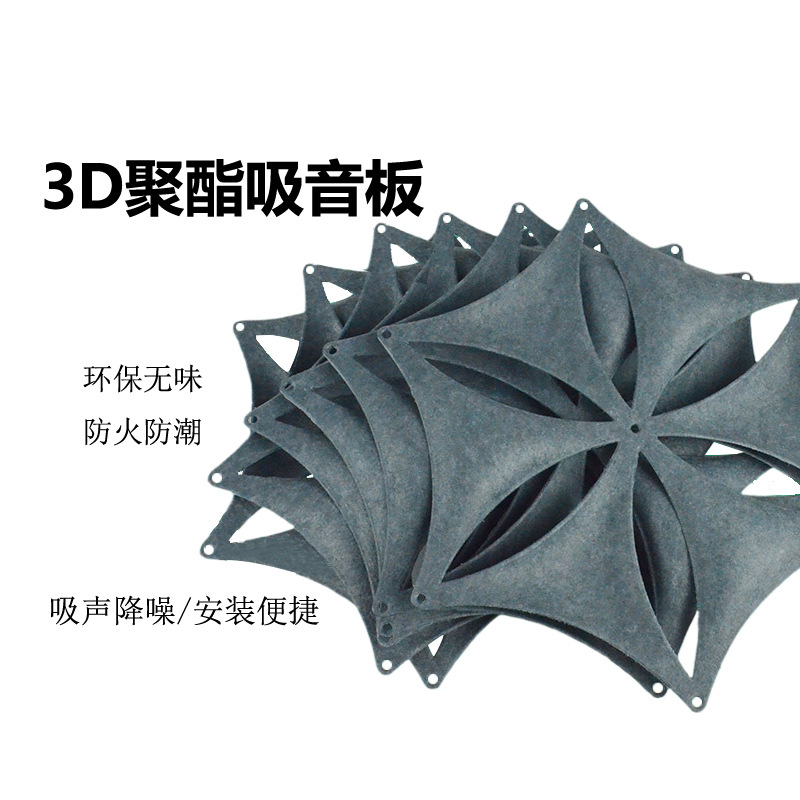 3D聚酯纤维吸音板-2