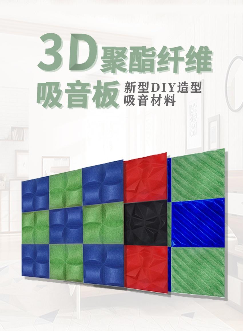 3D聚酯吸音板