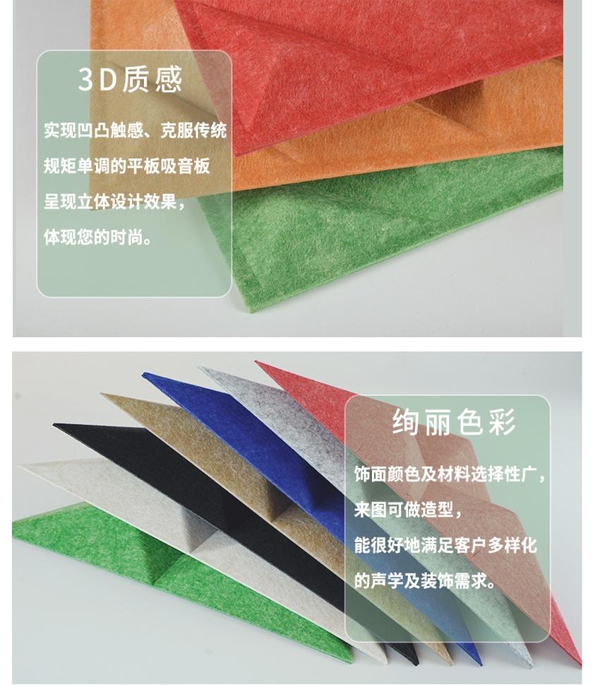 3D聚酯吸音板产品细节