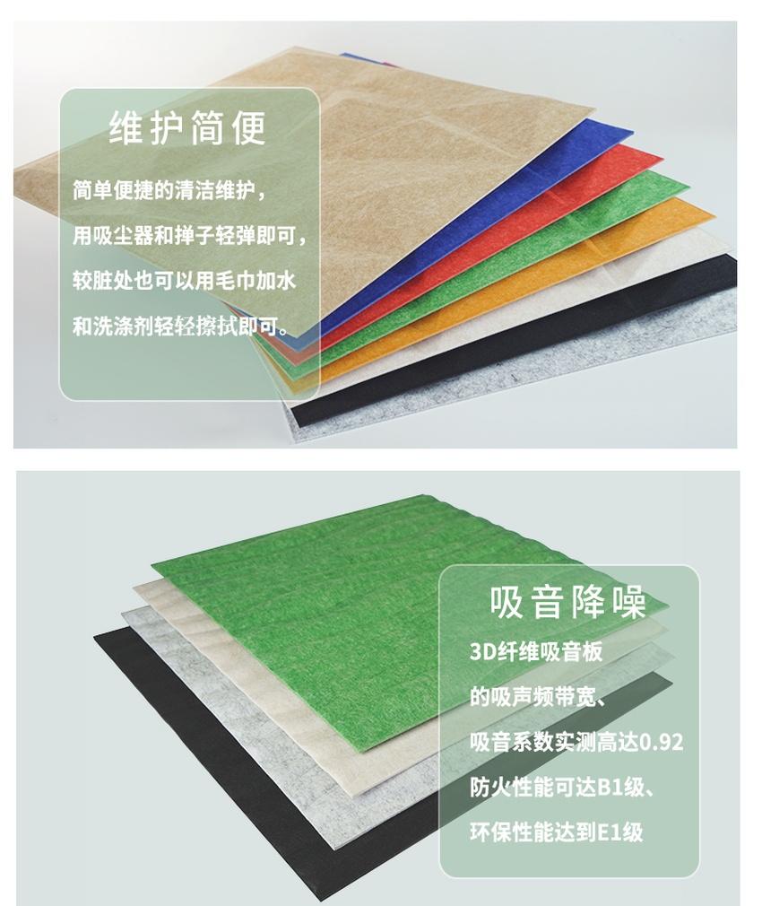 3D聚酯吸音板产品特点