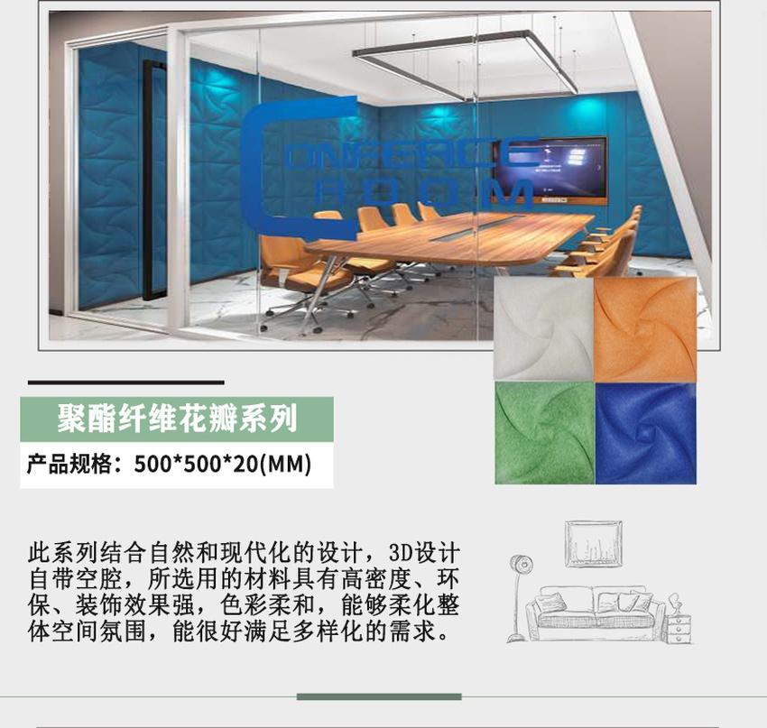 3D聚酯吸音板产品参数-5