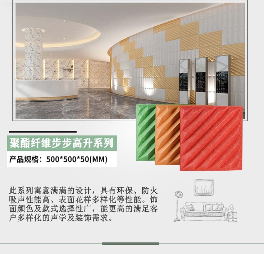 3D聚酯吸音板产品参数-6