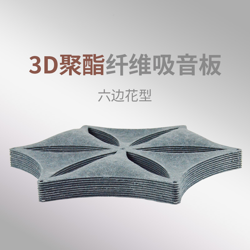 3D聚酯纤维吸音板
