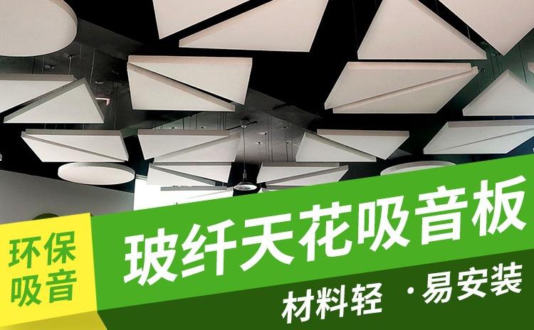玻纤吸音板作为吊顶材料怎么样