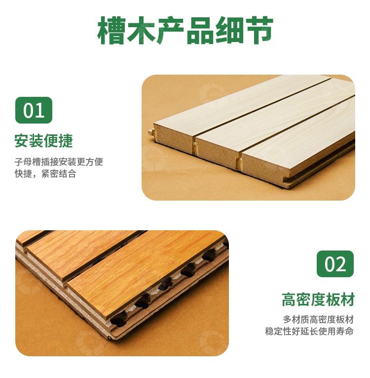 排练室槽木吸音板细节