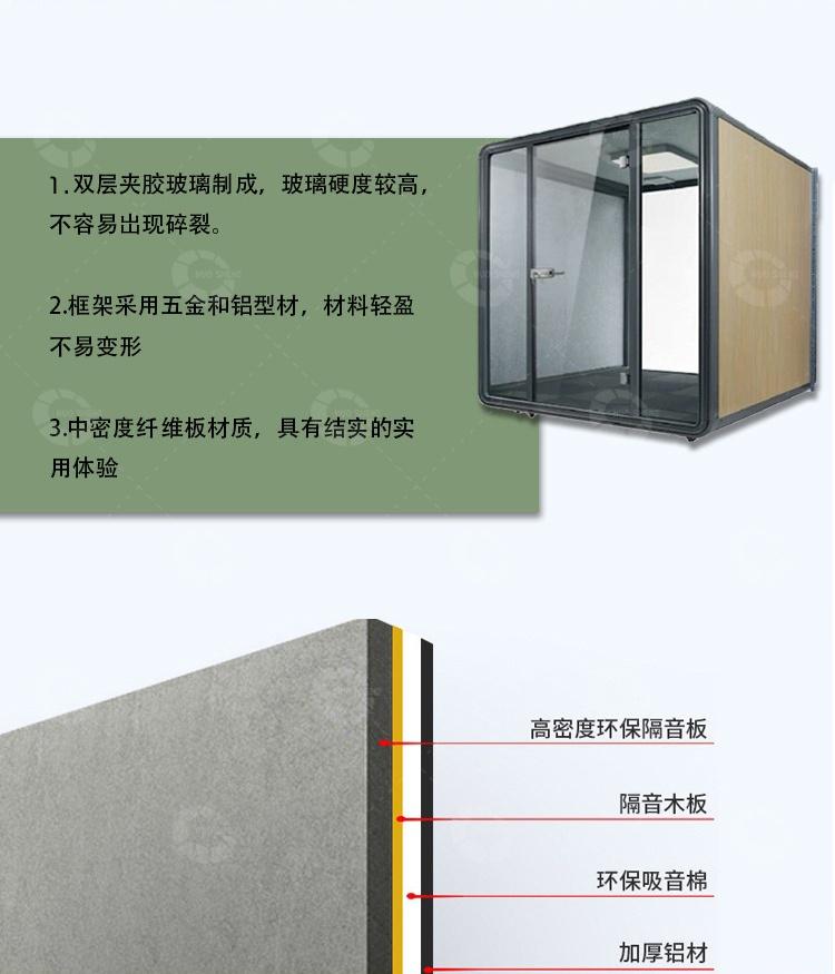 移动隔音房结构