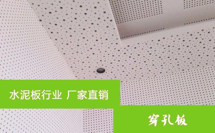 水泥穿孔吸音板防火性能高-1