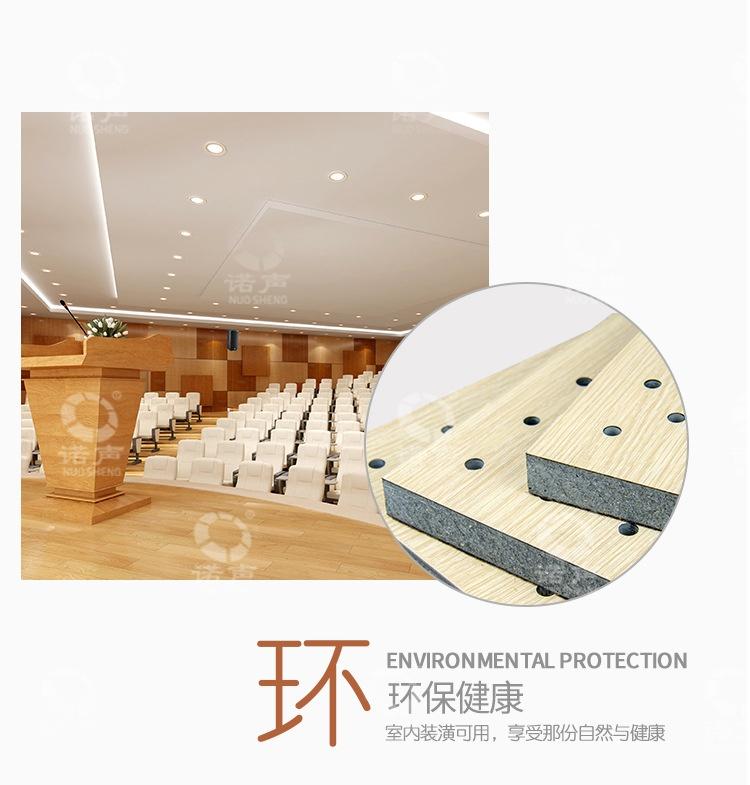 穿孔陶铝吸音板-3