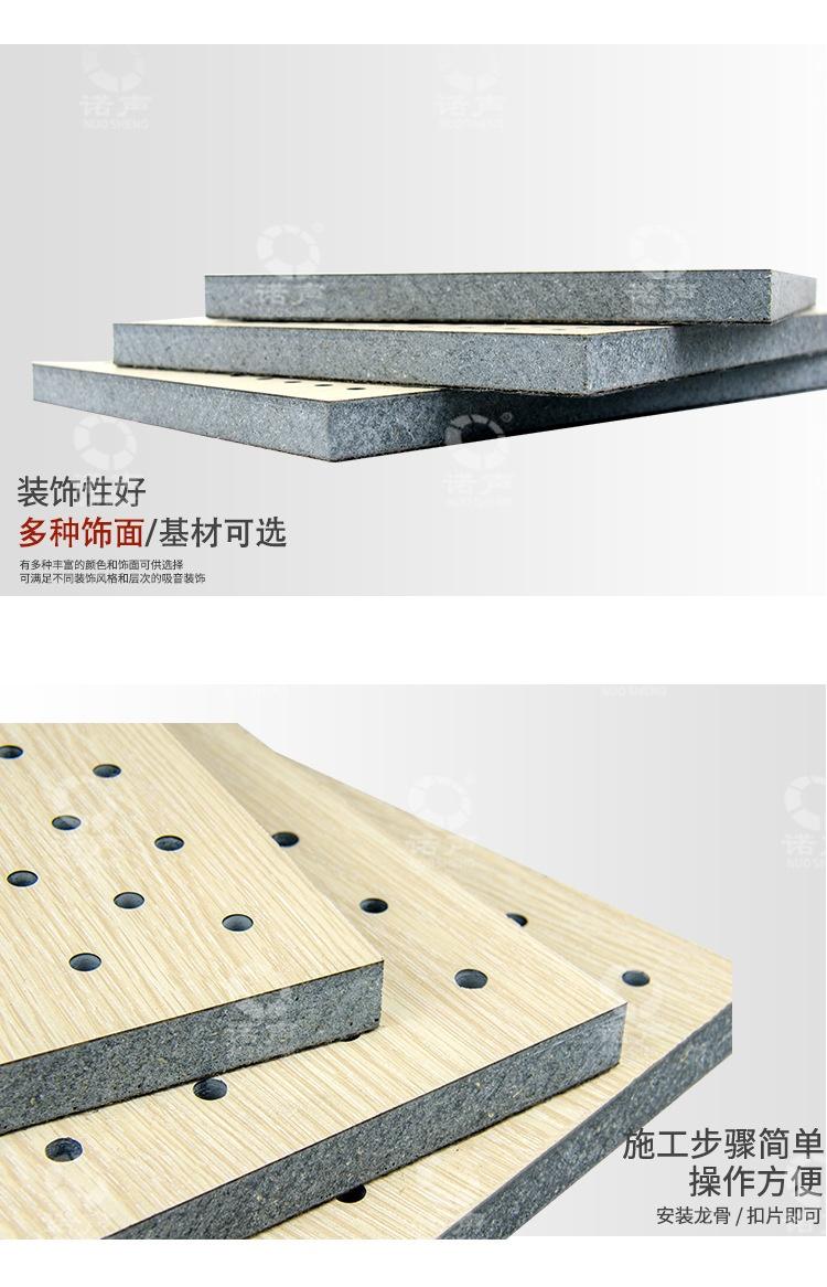 穿孔陶铝吸音板-7