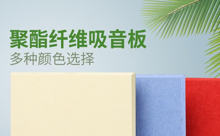 防火吸音板厂家推荐聚酯纤维吸音板