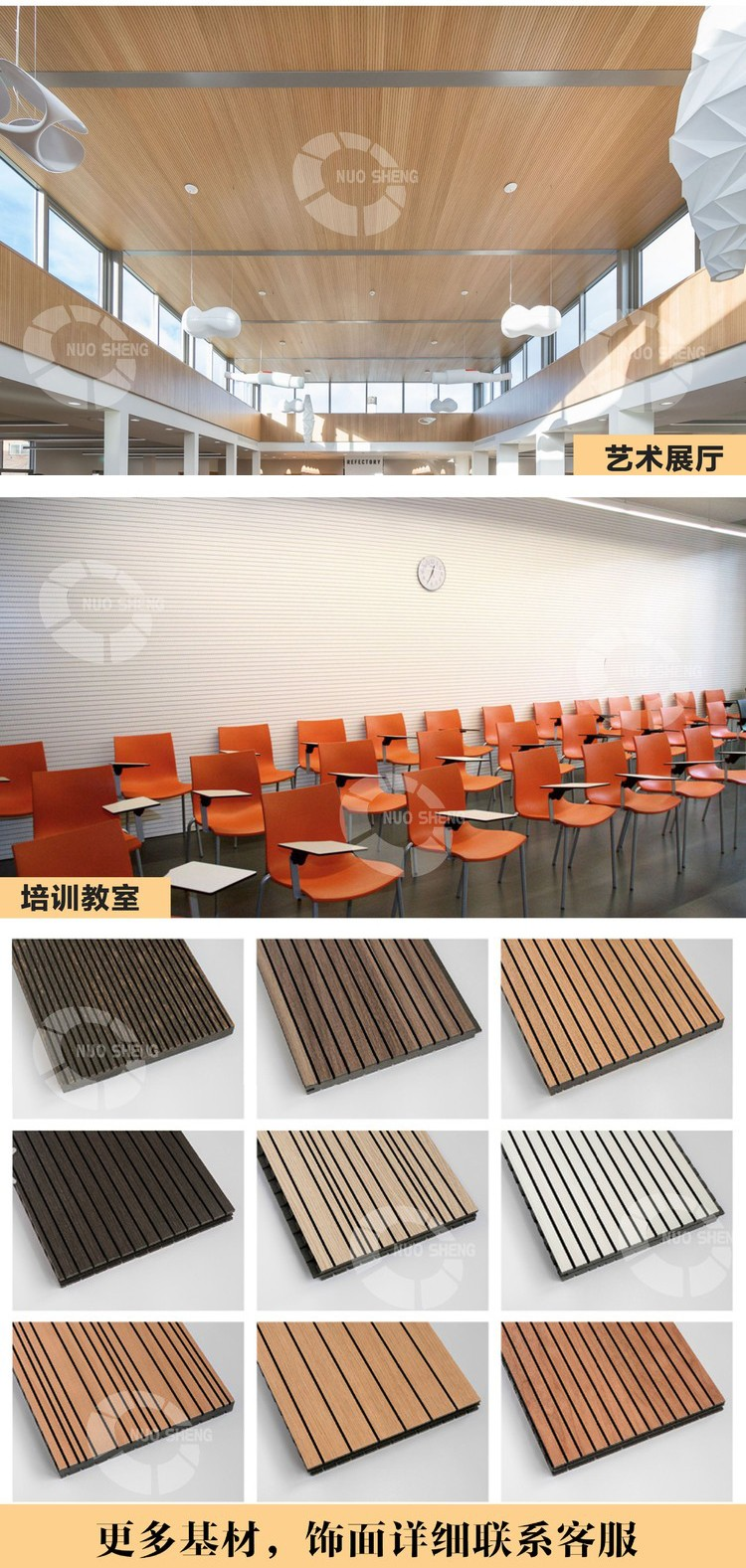 排练室槽木吸音板基材展示-4