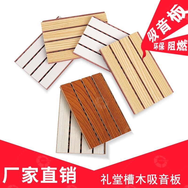 礼堂槽木吸音板