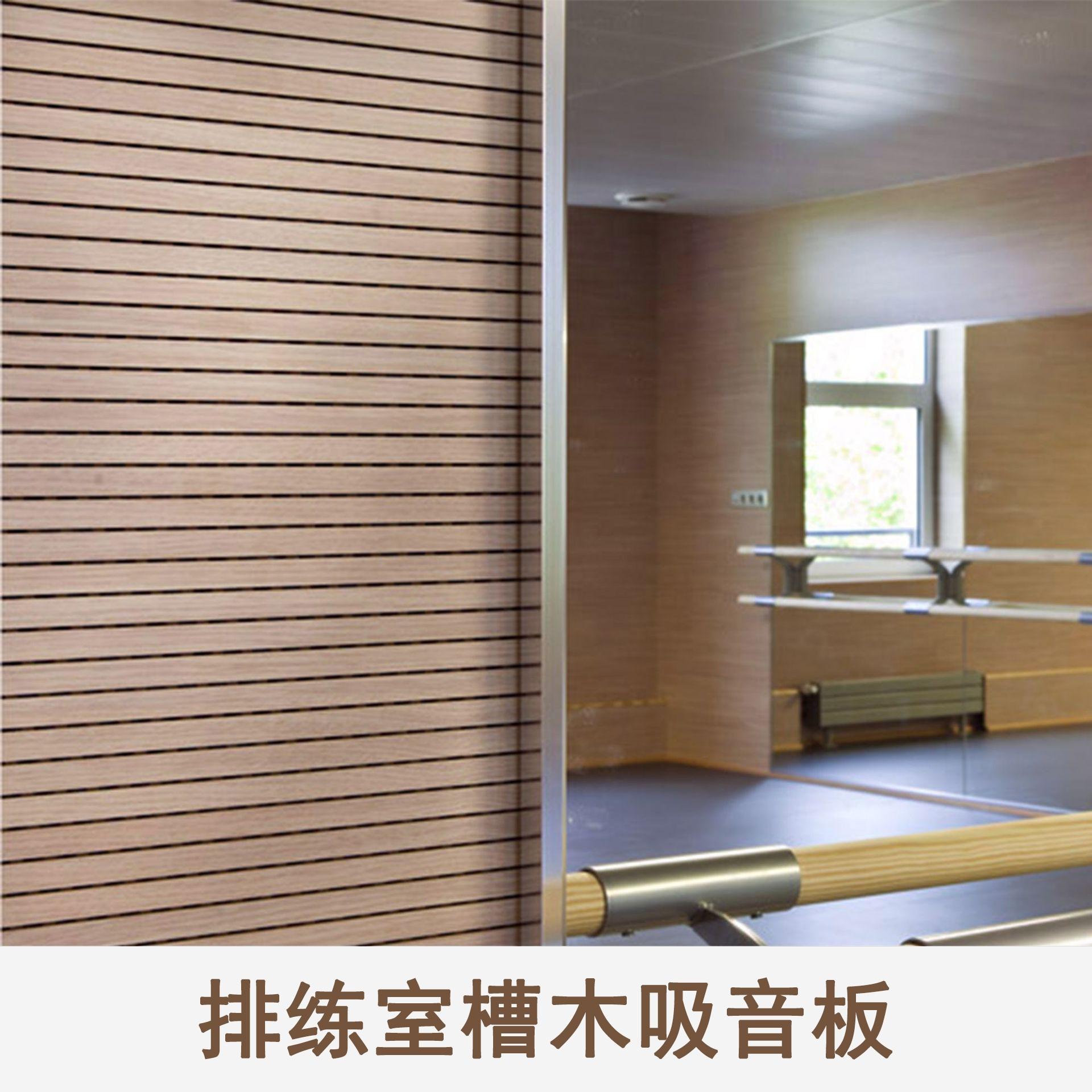 排练室槽木吸音板