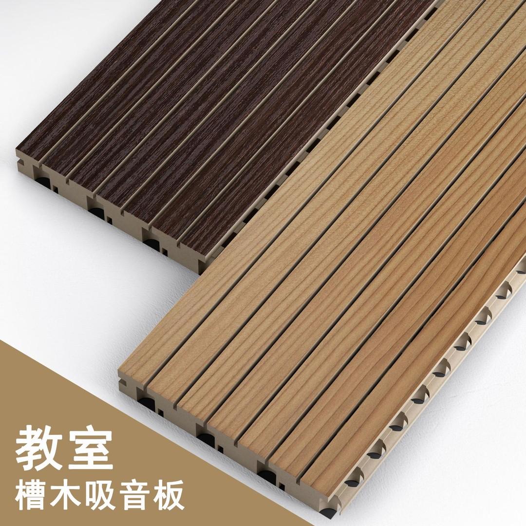 教室槽木吸音板