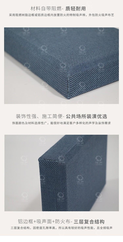 报告厅软包吸音板质轻耐用-5