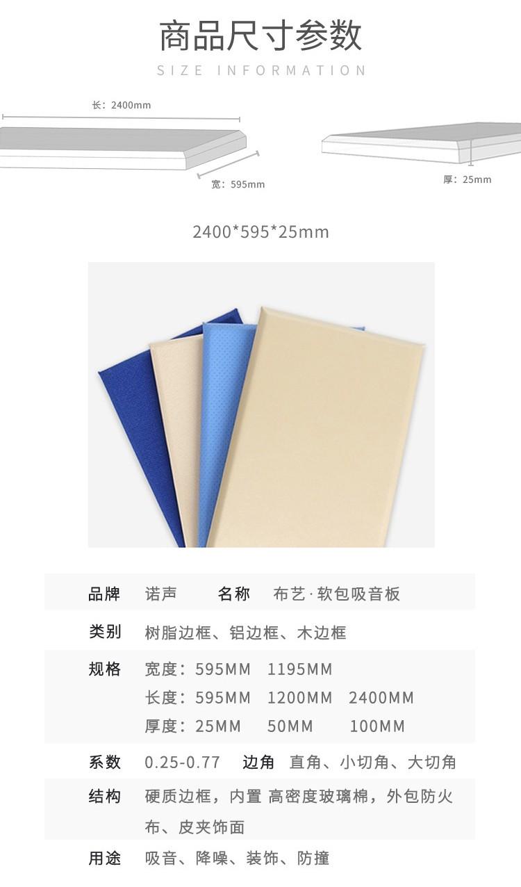 报告厅软包吸音板规格尺寸-6