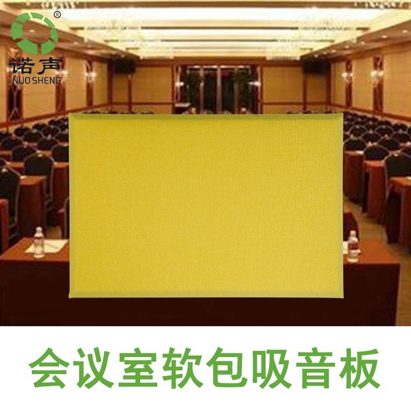 会议室软包吸音板价格咨询