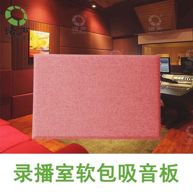 录播室软包吸音板