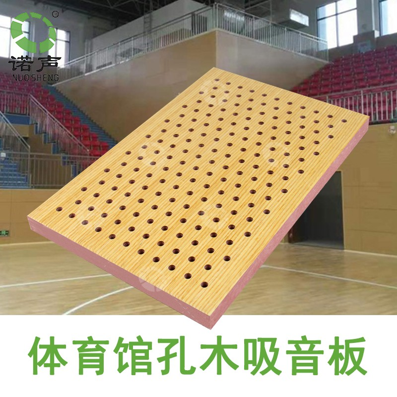 体育馆孔木吸音板