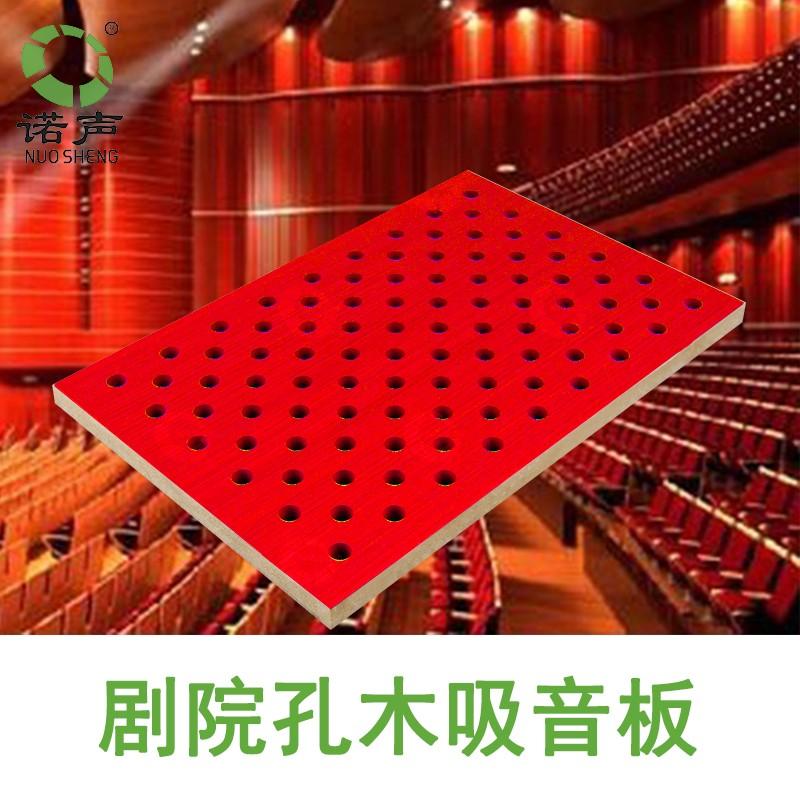 剧院孔木吸音板