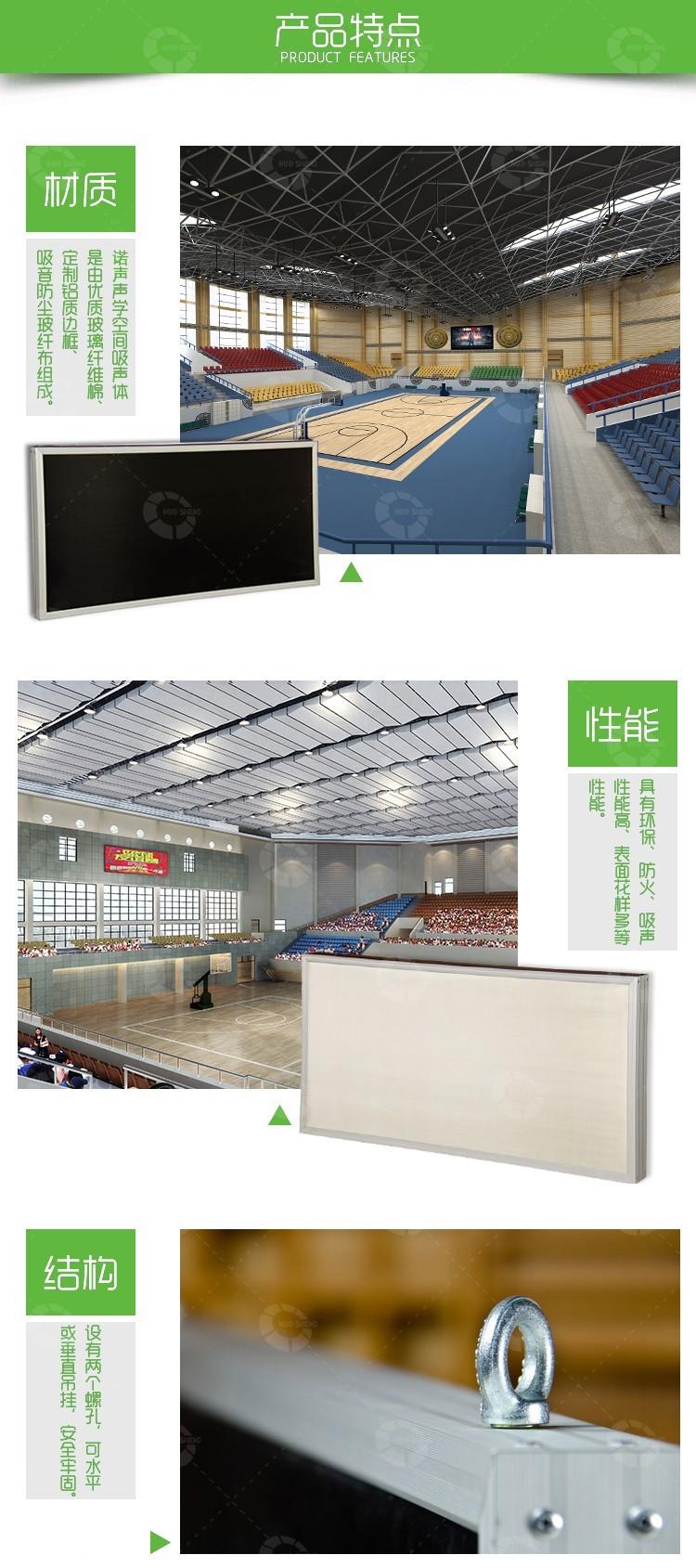 体育馆空间吸声体-2