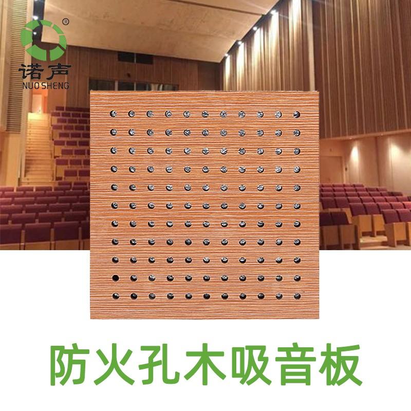 防火孔木吸音板