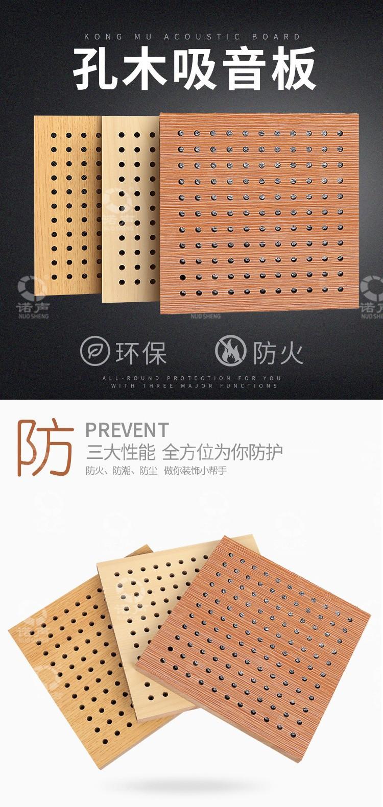 防火孔木吸音板-1