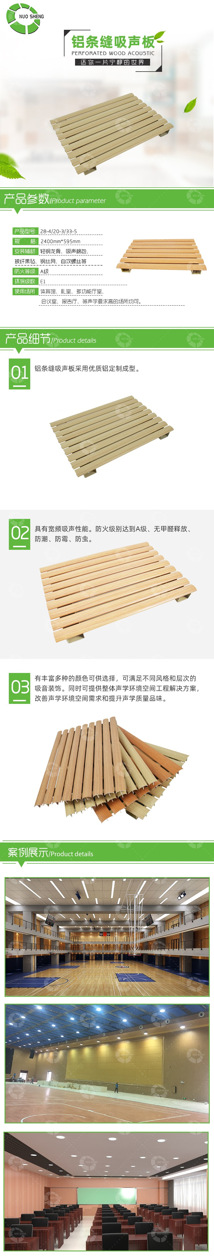 铝条缝吸声板