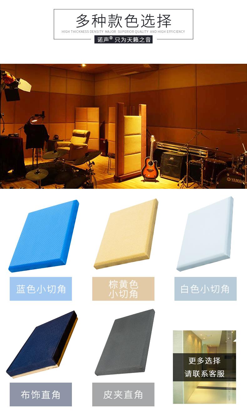 布艺软包吸音板款色选择